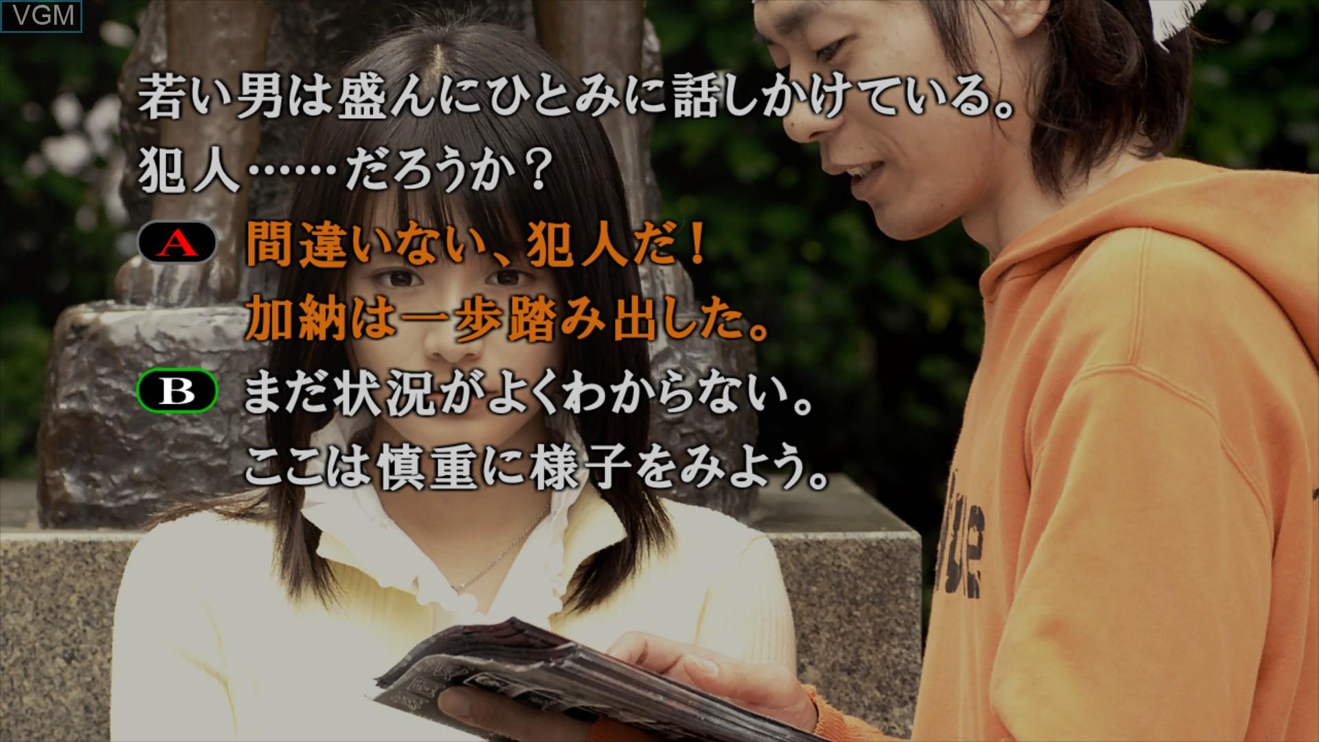 428 - Fuusa Sareta Shibuya de