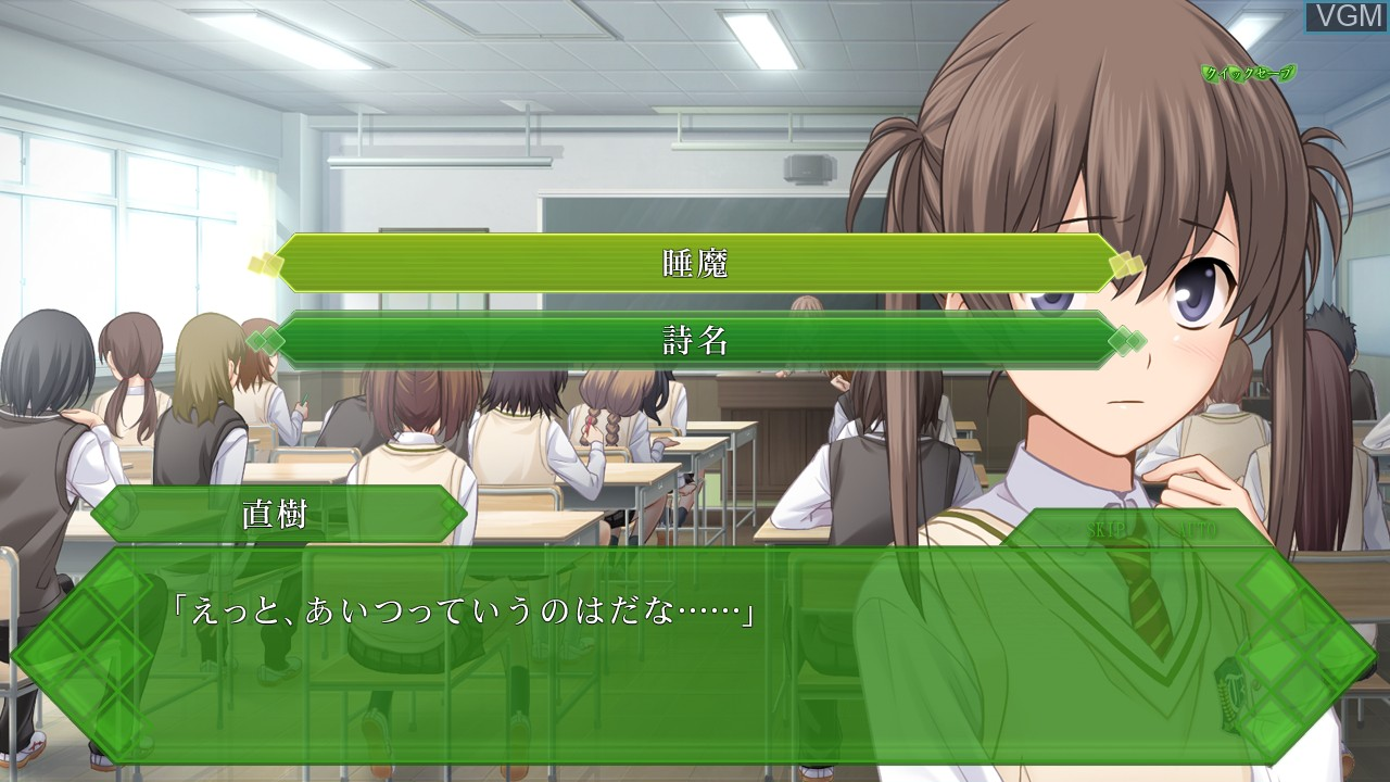 In-game screen of the game Memories Off - Yubikiri no Kioku on Sony Playstation 3
