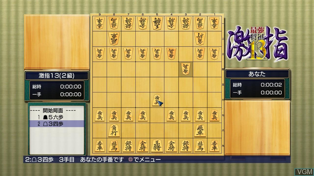 Saikyou Shogi Gekisashi 13