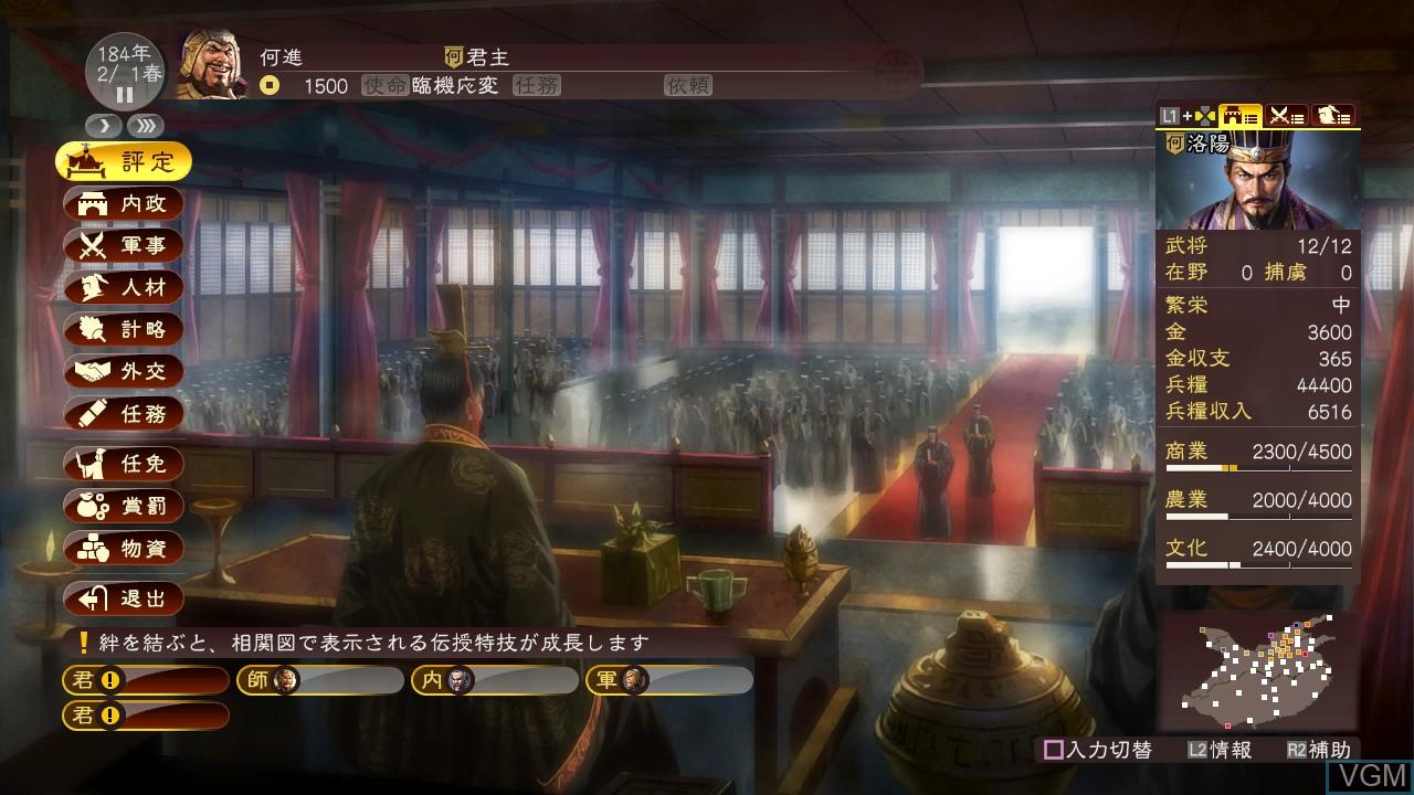 San Goku Shi 13