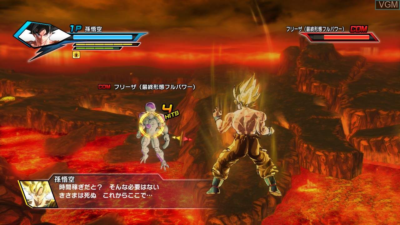 In-game screen of the game Dragon Ball - Xenoverse on Sony Playstation 3