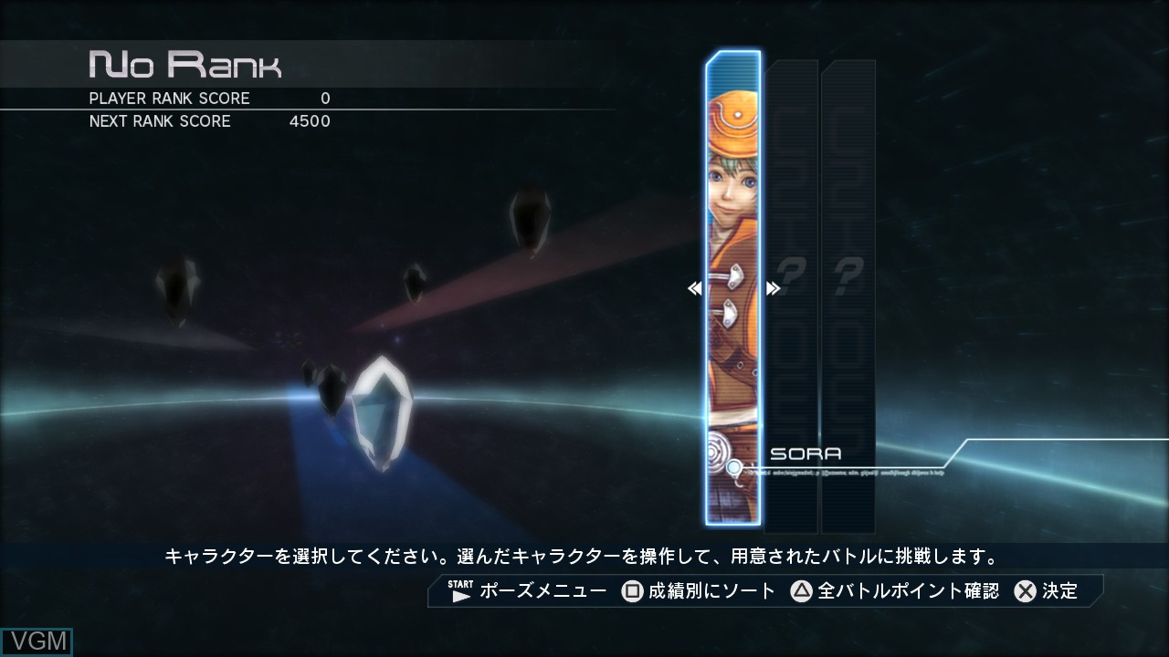 In-game screen of the game .hack: Sekai no Mukou ni+ Versus - Hybrid Pack on Sony Playstation 3