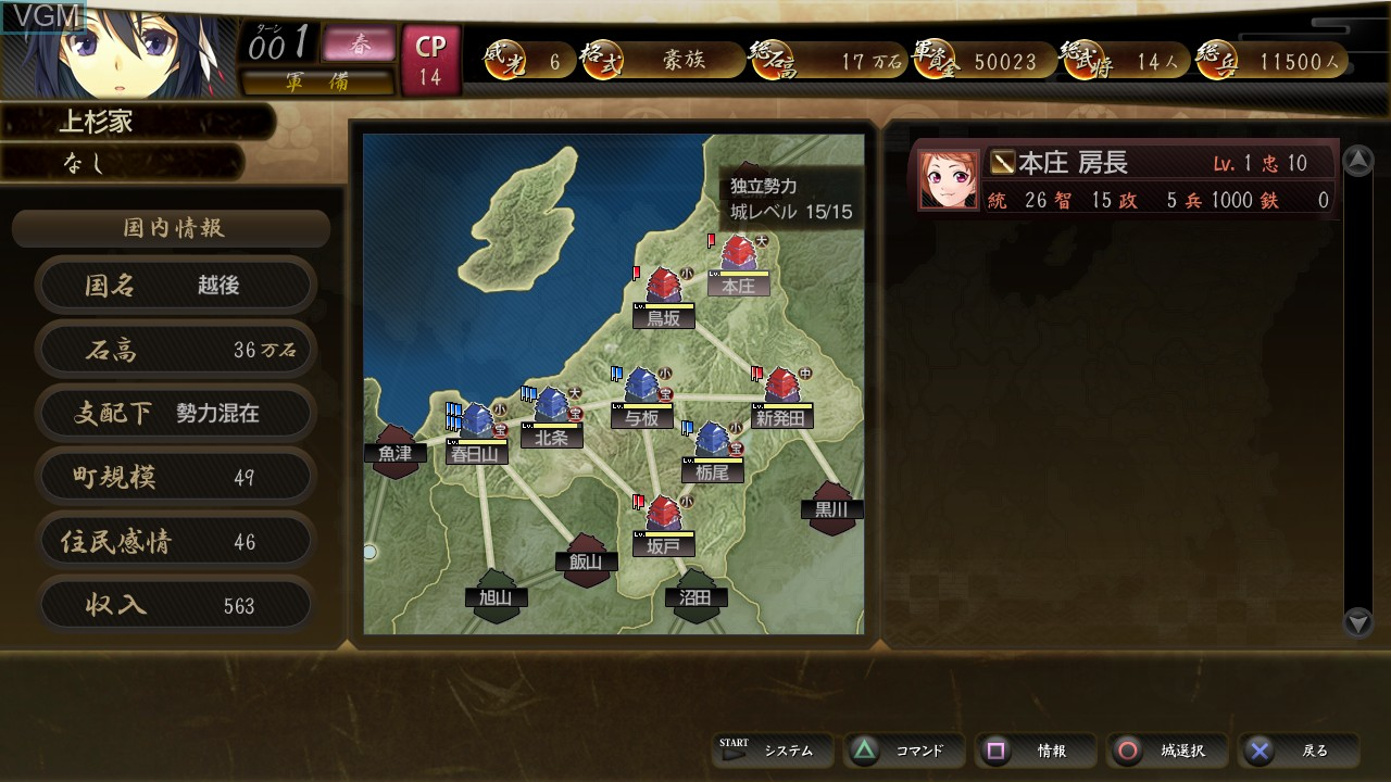 In-game screen of the game Sengoku Hime 4 - Souha Hyakkei, Hana Mamoru Chikai on Sony Playstation 3