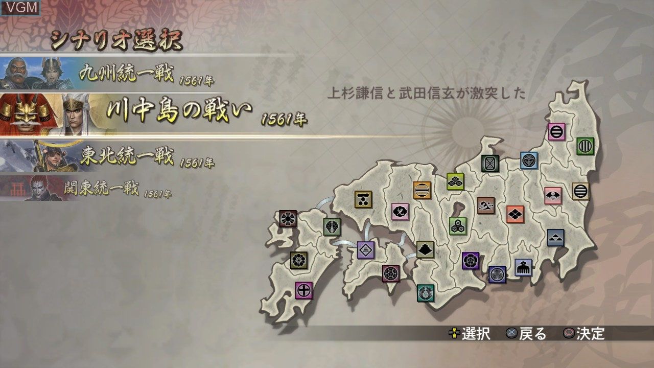 In-game screen of the game Sengoku Musou 2 with Moushouden & Empires HD Version on Sony Playstation 3