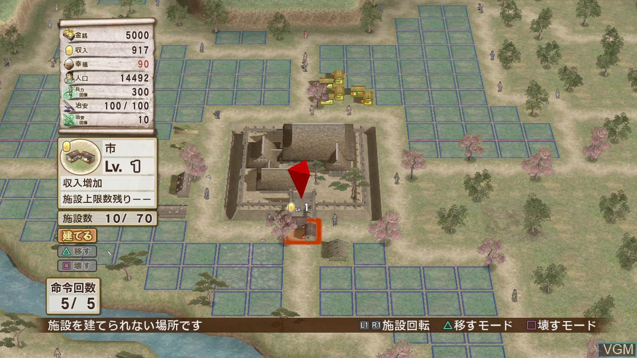 In-game screen of the game Sengoku Musou 3 Empires on Sony Playstation 3
