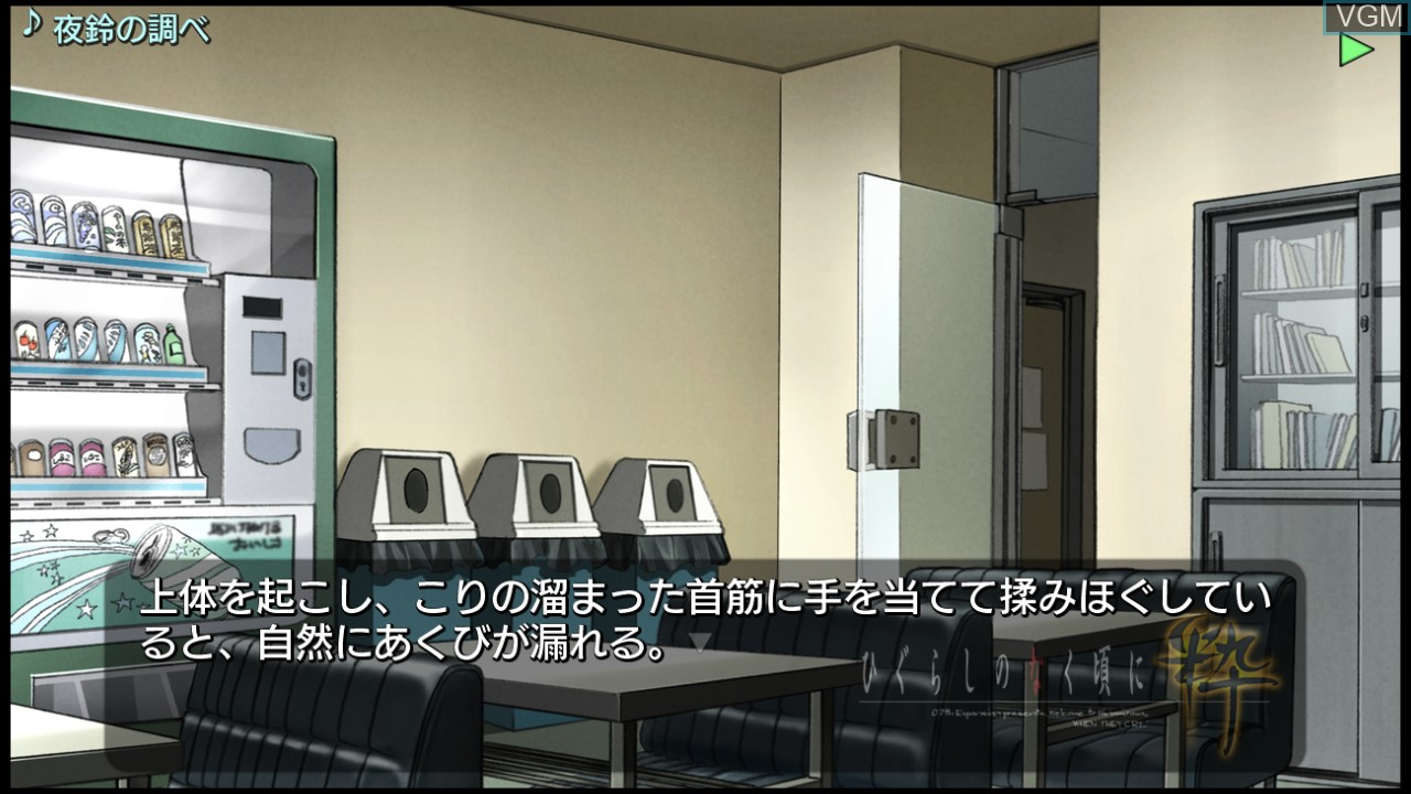 In-game screen of the game Higurashi no Naku Koro ni Sui on Sony Playstation 3