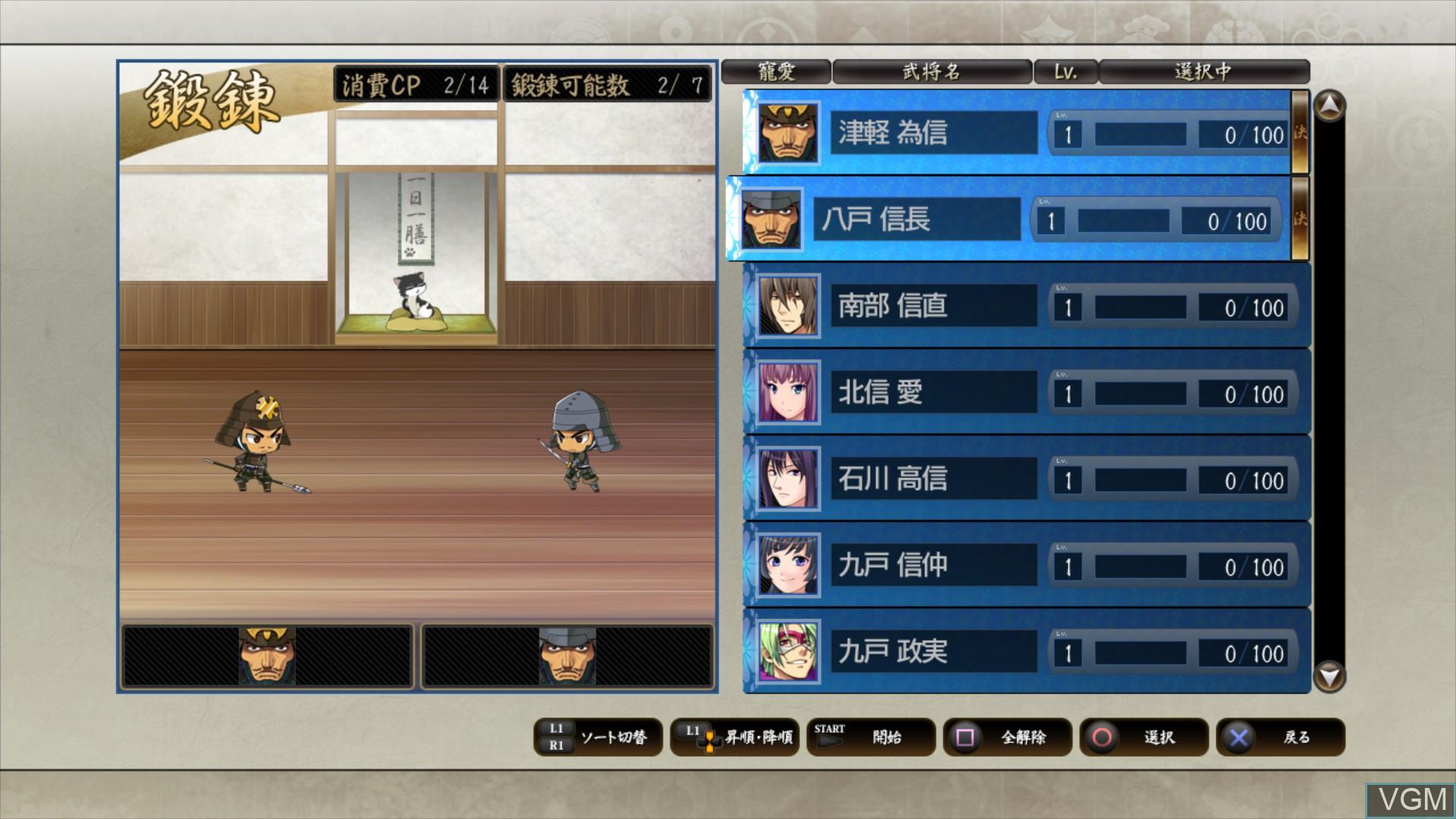 In-game screen of the game Sengoku Hime 5 - Senkatatsu Haoh no Keifu on Sony Playstation 3