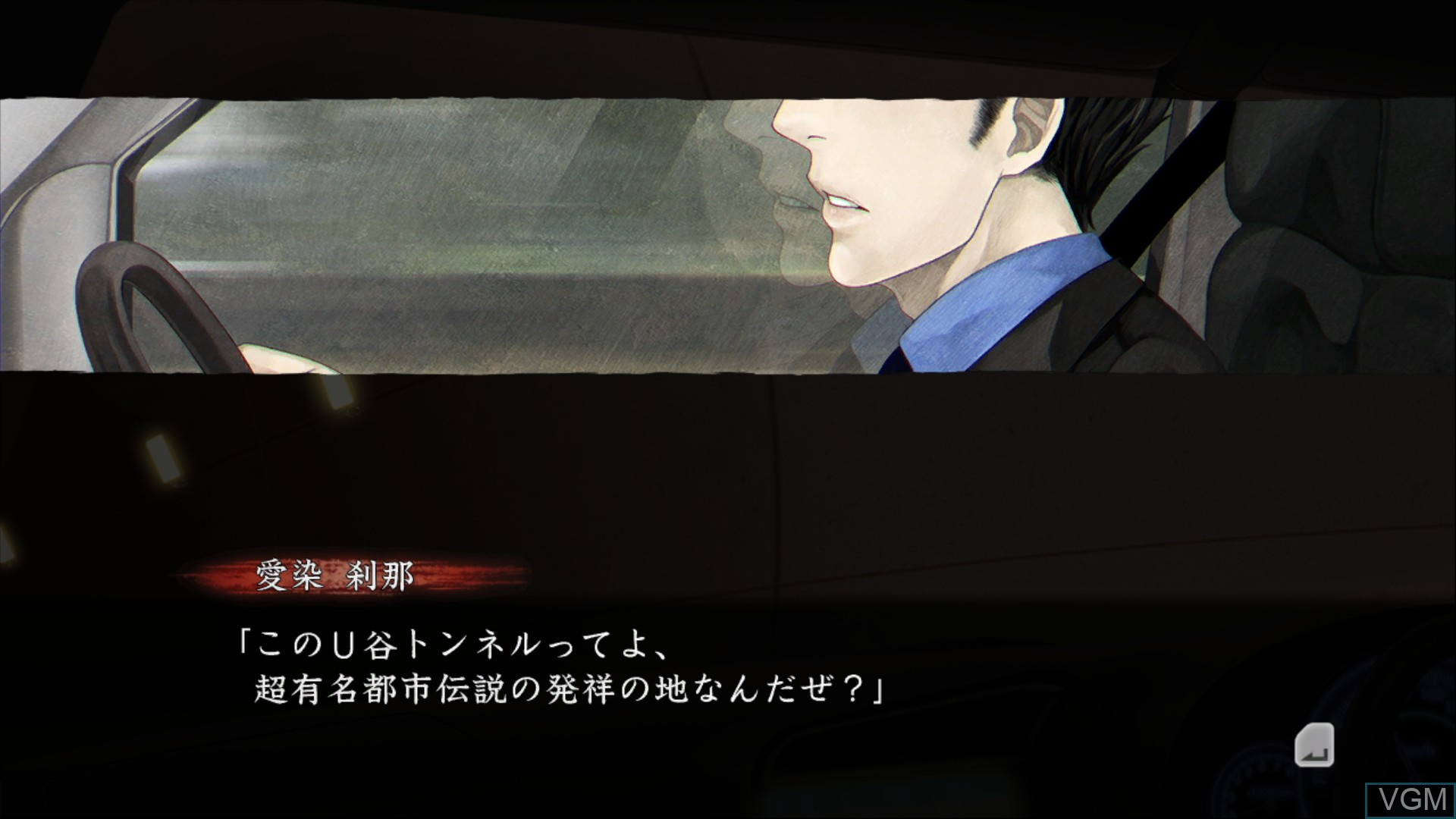 In-game screen of the game Shin Hayarigami 2 on Sony Playstation 3
