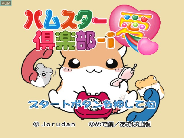Title screen of the game Hamster Club I on Sony Playstation