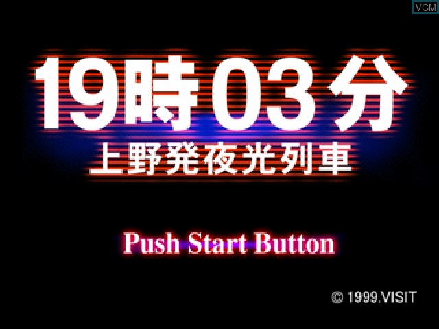 Title screen of the game 19 ji 03 pun - Ueno hatsu Yakou Ressha on Sony Playstation