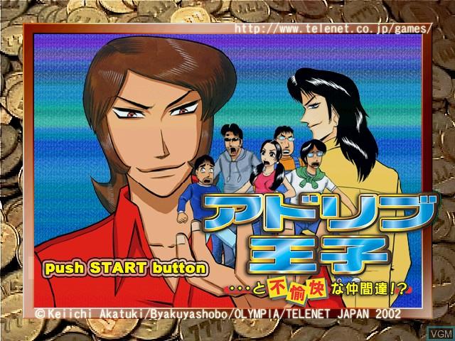 Title screen of the game Adlib Ouji - ...to Fuyukai na Nakamatachi! on Sony Playstation