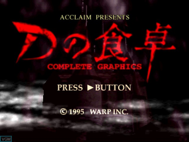 Title screen of the game D no Shokutaku - Complete Graphics on Sony Playstation