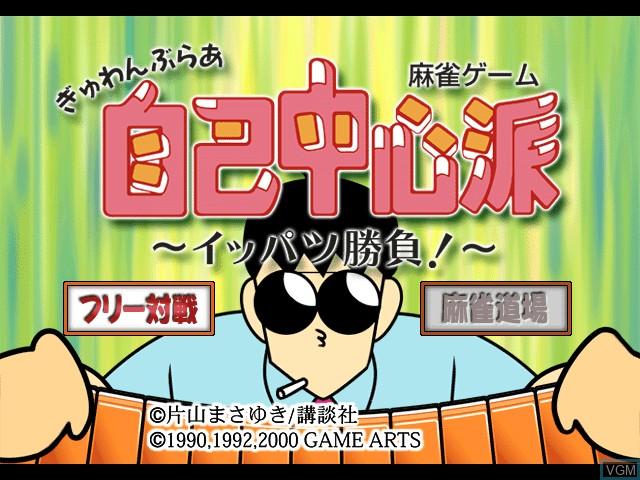 Title screen of the game Gambler Jiko Chuushinha - Ippatsu Shoubu! on Sony Playstation