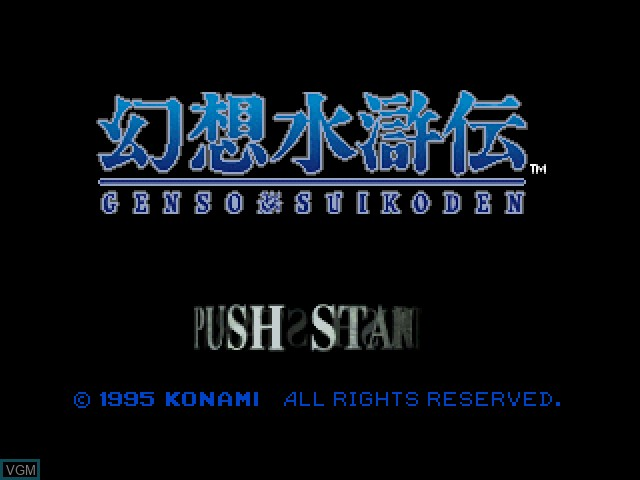 Title screen of the game Gensou Suikoden on Sony Playstation