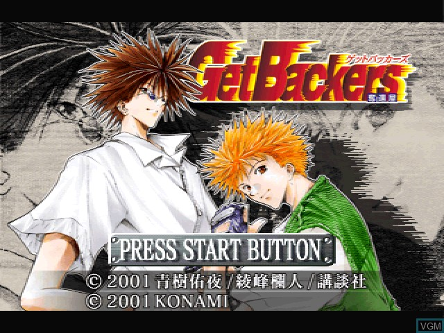 Title screen of the game GetBackers - Dakkanya on Sony Playstation