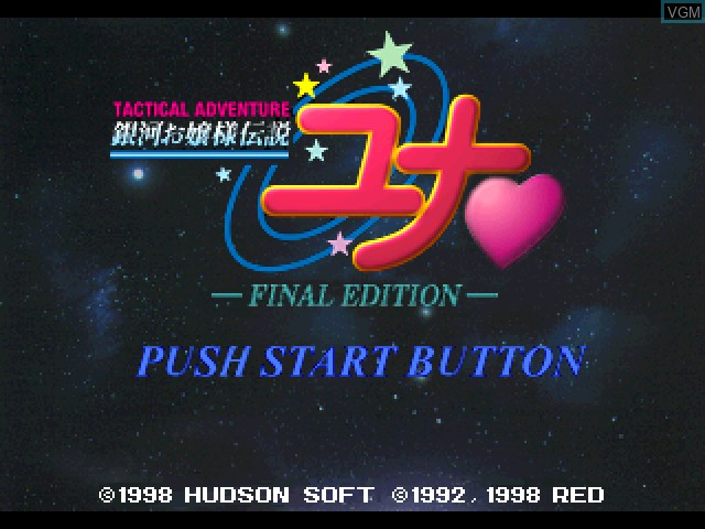 Title screen of the game Ginga Ojousama Densetsu Yuna - Final Edition on Sony Playstation