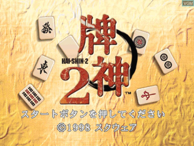 Title screen of the game Hai-Shin 2 on Sony Playstation