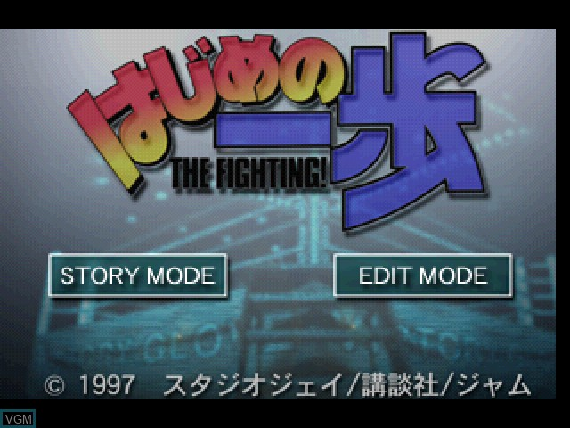 Title screen of the game Hajime no Ippo - The Fighting! on Sony Playstation