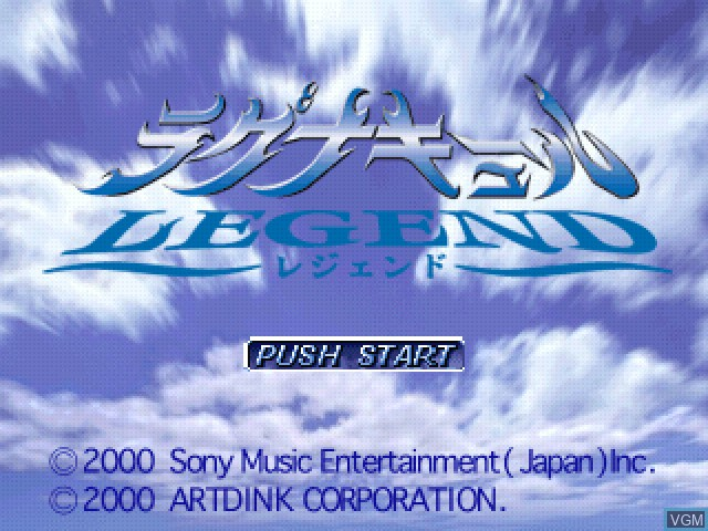 Title screen of the game Lagnacure Legend on Sony Playstation