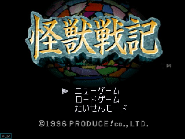 Title screen of the game Kaijuu Senki on Sony Playstation
