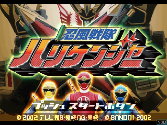 Title screen of the game Ninpu Sentai Hurricanger on Sony Playstation