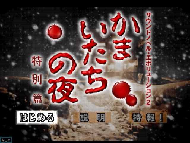 Title screen of the game Sound Novel Evolution 2 - Kamaitachi no Yoru Tokubetsu Hen on Sony Playstation