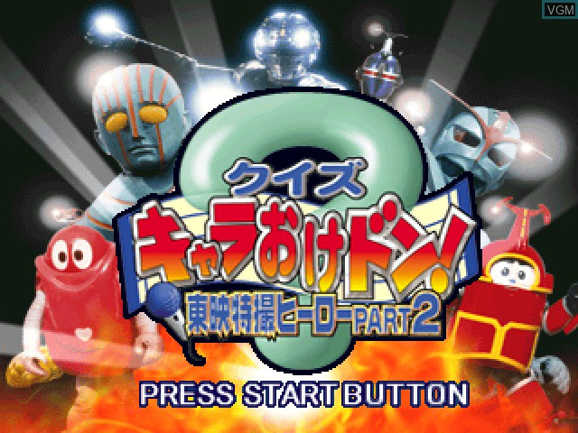 Title screen of the game Quiz Chara-Oke Don! - Toei Tokusatsu Hero Part2 on Sony Playstation
