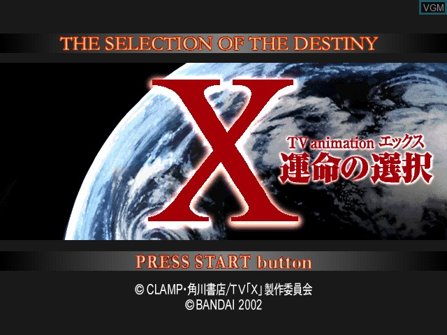 Title screen of the game X - Unmei no Tatakai on Sony Playstation