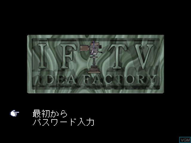 Title screen of the game Yaku Tsuu - Noroi no Game on Sony Playstation