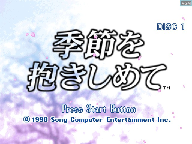 Title screen of the game Yarudora Series Vol. 2 - Kisetsu wo Dakishimete on Sony Playstation