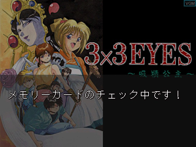 Title screen of the game 3x3 Eyes - Kyuusei Koushu on Sony Playstation