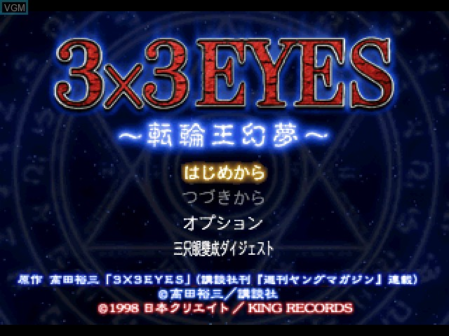 Title screen of the game 3x3 Eyes - Tenrinou Genmu on Sony Playstation