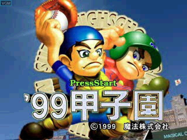 Title screen of the game 99 Koushien on Sony Playstation