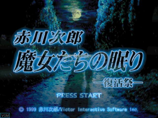 Title screen of the game Akagawa Jiro - Majo Tachi no Nemuri - Fukkatsusai on Sony Playstation