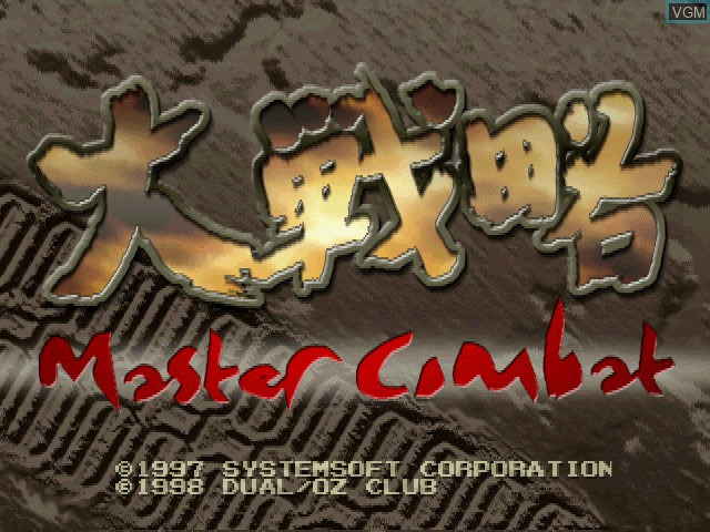 Title screen of the game Daisenryaku - Master Combat on Sony Playstation