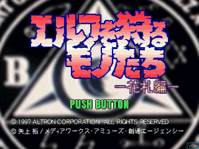Title screen of the game Elf wo Karu Mono Tachi - Hanafuda Hen on Sony Playstation
