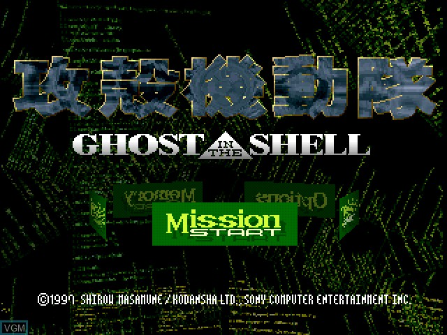 Title screen of the game Koukaku Kidoutai - Ghost in the Shell on Sony Playstation