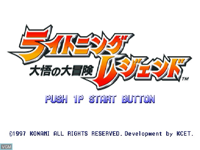 Title screen of the game Lightning Legend - Daigo no Daibouken on Sony Playstation