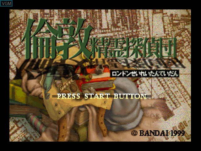 Title screen of the game London Seirei Tanteidan on Sony Playstation