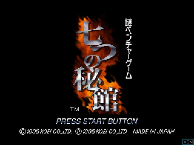 Title screen of the game Nanatsu no Hikan on Sony Playstation