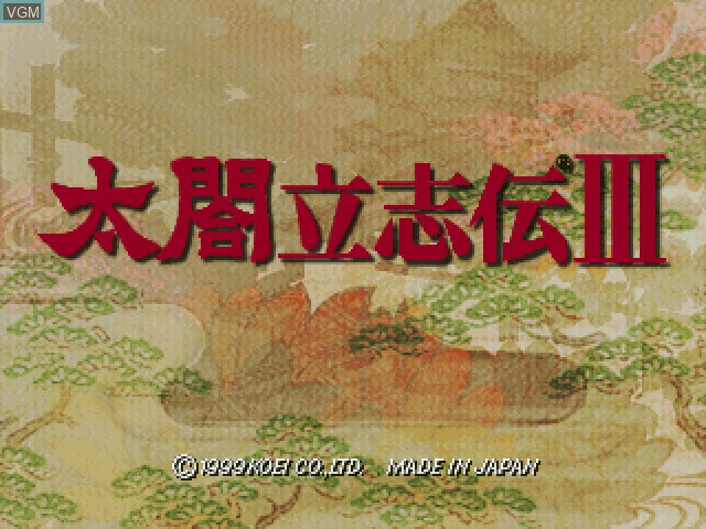 Title screen of the game Taikou Risshiden III on Sony Playstation