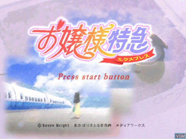 Title screen of the game Ojyousama Express on Sony Playstation