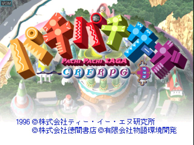 Title screen of the game Pachi Pachi Saga on Sony Playstation