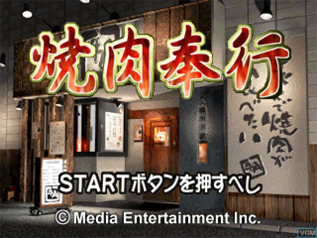 Title screen of the game Yakiniku Bugyou on Sony Playstation