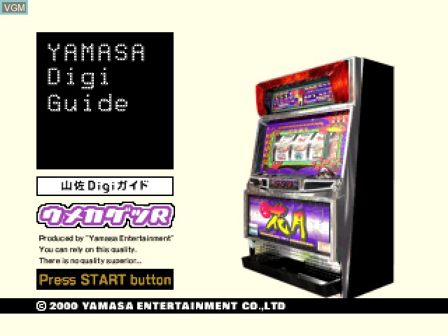 Title screen of the game Yamasa Digi Guide - Umekagetsu R on Sony Playstation