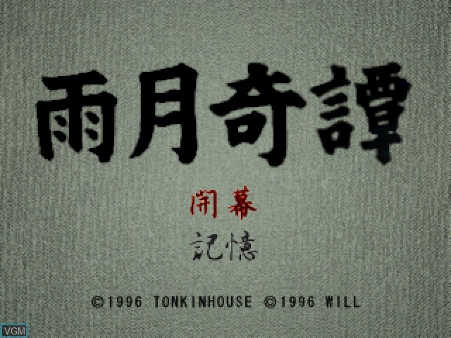 Title screen of the game Ugetsu Kitan on Sony Playstation