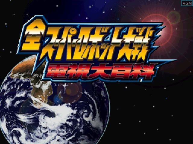Title screen of the game Zen Super Robot Taisen Denshi Daihyakka on Sony Playstation