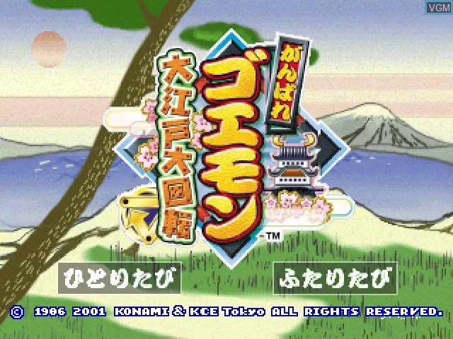 Title screen of the game Ganbare Goemon - Ooedo Daikaiten on Sony Playstation