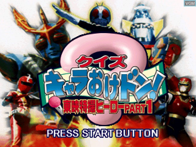 Title screen of the game Quiz Chara-Oke Don! - Toei Tokusatsu Hero Part1 on Sony Playstation