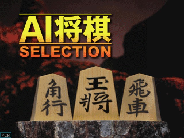 Title screen of the game AI Mahjong Selection on Sony Playstation